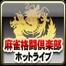 麻雀格闘倶楽部ホットライブ