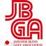 ブラインドゴルフ ジャパンオープン  表彰式