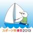 スポーツ祭東京2013セーリング競技チャンネル