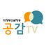 소셜방송 공감TV