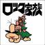 「ロック家族」ー豆さん、ディクサンの名古屋バンド応援番組ー