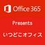 【Office365イベント生中継】いつどこオフィス!
