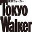 東京ウォーカー『吉田類 & 太平ボーイズ  酒縁新年会2015』