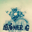 yonieer G (DJ)