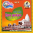 Shyam Mandir Festival Newai