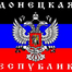 "Радио ""Республика"" Донецк 90,5 и 99,0 FM"
