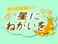 槻城耀羅の「星にねがいを」TVライブオンライン