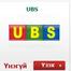 UBS Mongol