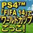 PS4™『FIFA 14』でワールドカップごっこ!