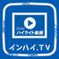 【DailyHighlight】インハイ.TV