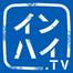 【VOD】インハイ.tv