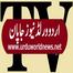 URDU WORLD NEWS