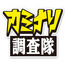 カミナリ調査隊 ニッポンの人,食,歴史,文化を調査する番組(TVライブオンライン)UST