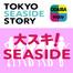 大スキ!Seaside