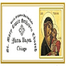 St. Mary Coptic Orthodox Church of Chicago