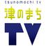 津のまちTV