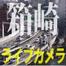 Hakozaki Live Camera