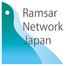 ラムサール・ネットワーク日本