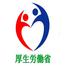 第11回厚生労働省省内事業仕分け(住居喪失離職者等就職安定資金貸付事業)2