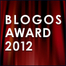 BLOGOS AWARD 2012 supported by