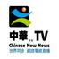 中華新報直播第三台