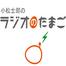 RKKラジオ「小松士郎のラジオのたまご」