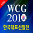 WCG 2010 Korea National Finals