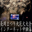 Amazing fireworks show caught live at Nagaoka Fireworks Festival