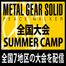 METAL GEAR SOLID PEACE WALKER 全国大会 SUMMER CAMP