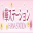 大阪デリヘル【クラブ華】華ステーション