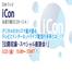 日本テレビiCon公開収録座談会