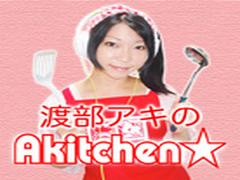 「Akitchen☆(アキッチン)」