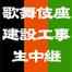 歌舞伎座工事生中継 12/15/10 11:06AM