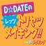 D☆DATEのレッツトリセツメイキング!!のメイキング