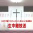 神のしもべ長崎教会オンライン