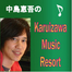 Karuizawa Music Resort