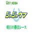 ジャジャウマ 明日の勝負レース(7/3 ラジオNIKKEI賞)