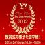 Yahoo!ショッピング&Yahoo!オークション ベストストア アワード 授賞式