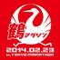 鶴マラソン★東京マラソン2014