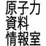 2011/3/15 CNICからのメッセージ(1)