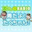 ズバッ@Radio 青だよ!たくちゃん!- 鹿児島 南日本放送 MBCラジオ
