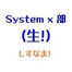 System x  (!)