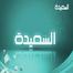 تلفزيون اليمن بث مباشر قناة السعيدة قناة اليمن سبأ