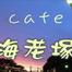 cafe海老塚