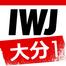 IWJ_OITA1