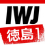 IWJ_TOKUSHIMA1