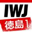 IWJ_TOKUSHIMA1