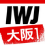 IWJ_OSAKA1