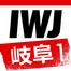 IWJ_GIFU1