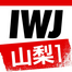 IWJ_YAMANASHI1